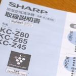 【 SHARP 加湿空気清浄機 KC-Z45 】 レビュー その5 説明書で気になったことをピックアップ